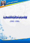 أوراق سياسية مع القيادة الفلسطينية (1996-2002)